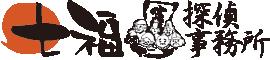 東京目黒|七福探偵事務所